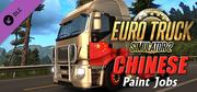 Euro Truck Simulator 2 - Chinese Paint Jobs Pack cover art