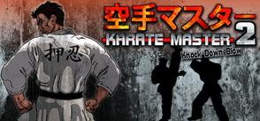 Karate Master 2 Knock Down Blow cover art